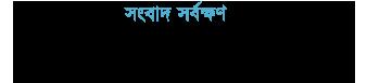 Sylhet Media | সিলেট মিডিয়া.কম